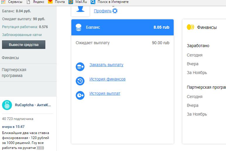 заработок онлайн без вложений с выводом денег на карту мир почта банки как вывести наличные с кредитной карты альфа банка без комиссии
