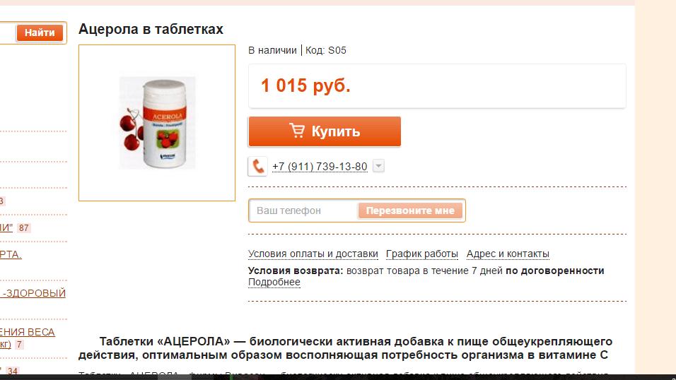 где купить витаминытАцерола