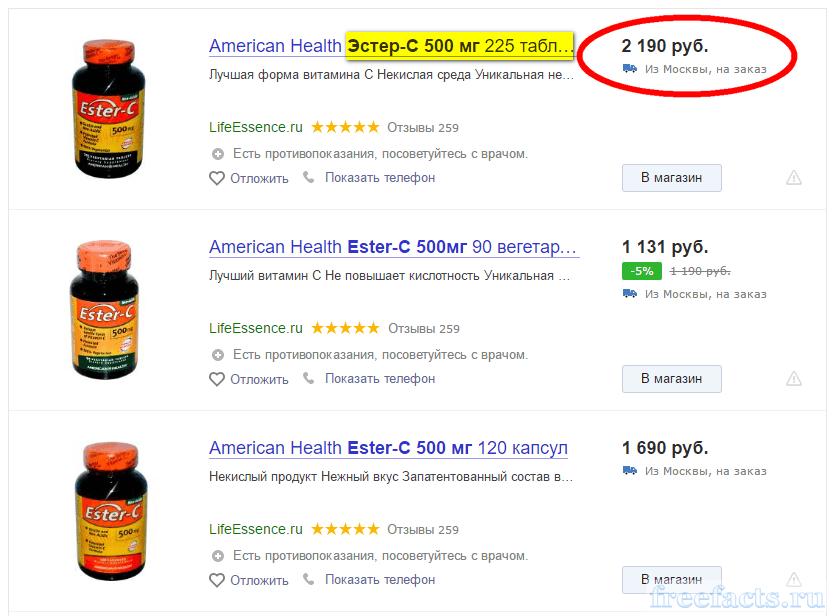 где купить витамины