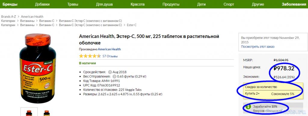 c витамин купить