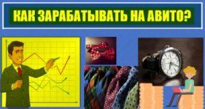 Как купить на Авито дешевле, а продать на Авито дороже?