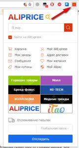 Покупки на Алиэкспресс - АлиПрайс