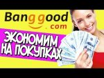 Интернет магазин Banggood.com: покупай легко, надежно, экономно с кэшбэком!