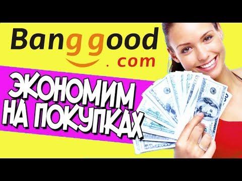 Интернет магазин Banggood.com