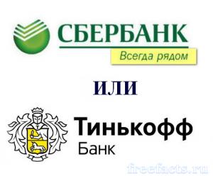 какую банковскую карту лучше выбрать