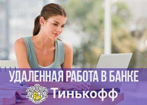 работа через интернет, на дому, без вложений