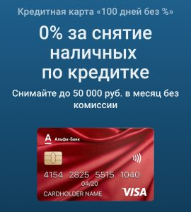 Альфа банк 100 дней