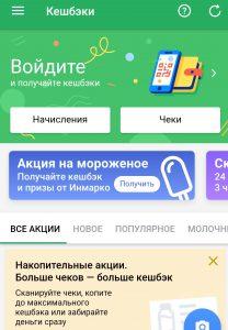 приложения для андроид для экономии