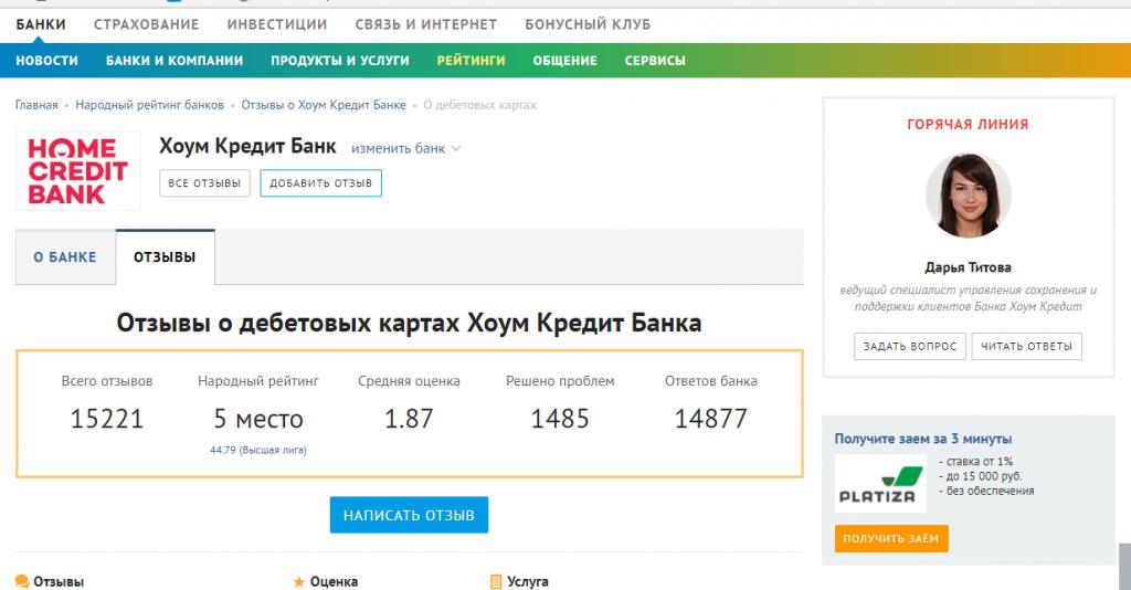 Карта польза от хоум кредит форум на банки ру