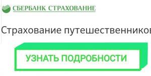 Сбербанк (страхование жизни)