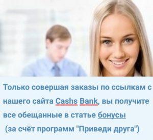 кэшбэк с Тинькофф