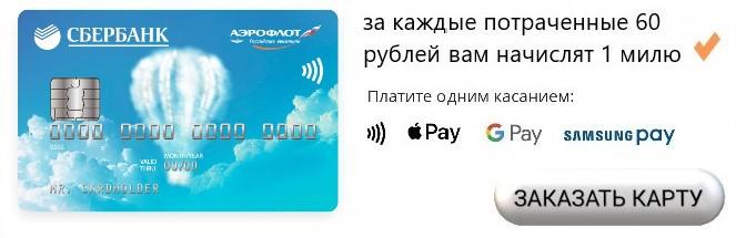 заказать карту сбербанка онлайн быстро