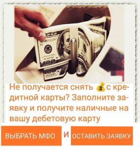 снятие денег с кредитной карты сбербанка комиссия