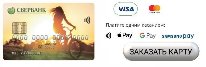 заказать карту онлайн сбербанк