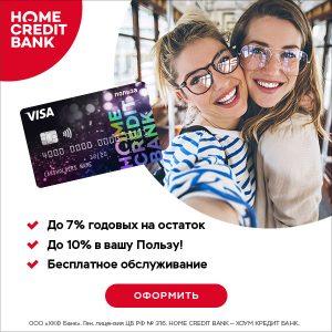 карта Польза homecredit