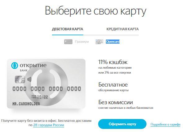 Кредитная карта банка открытие с кэшбэком