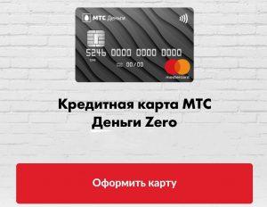 уралсиб кредитная карта мтс