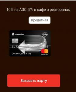 Кредитная карта с кэшбэком Альфа банк
