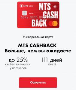 льготный период кредитной карты мтс кэшбэк