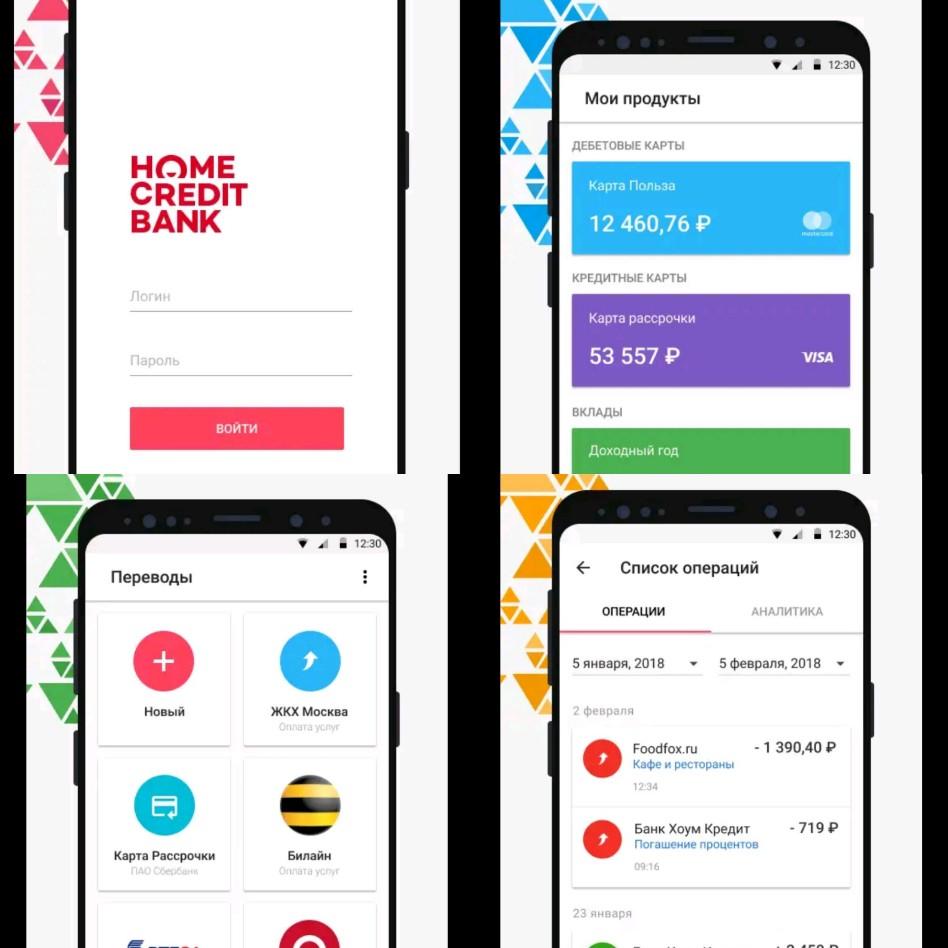 Мобильное приложение Хоум Кредит